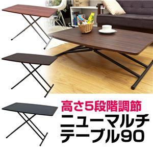 ニューマルチテーブル(折りたたみ昇降式テーブル) 【幅90cm×奥行60cm】 ブラウン