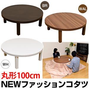 NEW ファッションこたつテーブル 【円形/直径100cm】 木製 本体 ウォールナット