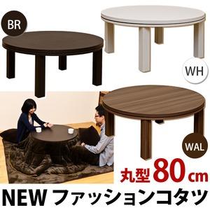 NEW ファッションこたつテーブル 【円形/直径80cm】 木製 本体 ブラウン