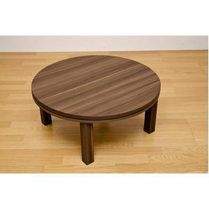 NEW ファッションこたつテーブル 【円形/直径80cm】 木製 本体 ウォールナット