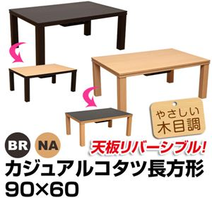 カジュアルこたつテーブル 【長方形/90cm×60cm】 木製 本体 木目調 ナチュラル
