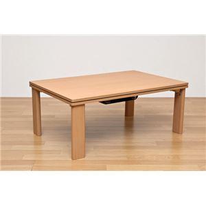 折りたたみカジュアルこたつテーブル 本体 【長方形/90cm×60cm】 ナチュラル 木製 リバーシブル天板 折れ脚