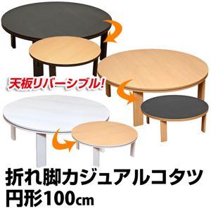 折れ脚カジュアルこたつテーブル 【円形/直径100cm】 木製 本体 ブラウン