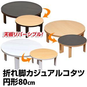 折れ脚カジュアルこたつテーブル 【円形/直径80cm】 木製 本体 ホワイト(白)