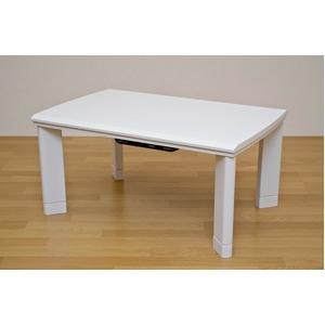 継ぎ足式モダンこたつテーブル 本体 【長方形/90cm×60cm】 ホワイト(白) 木製 本体 高さ調節可 テーパー加工