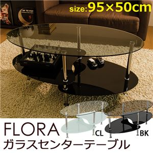 強化ガラスセンターテーブル/ローテーブル 【オーバル型 ブラック】 アジャスター/棚板2枚付き 『FLORA』