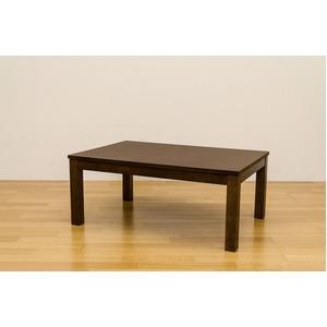 継ぎ足モダンこたつテーブル 本体 【長方形/幅90cm】 ブラウン 木製(天然木) 高さ調節可/継ぎ足