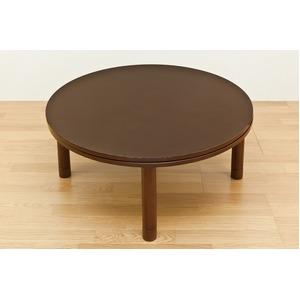 継ぎ足モダンこたつテーブル 本体 【丸型/直径90cm】 ブラウン 木製(天然木) 高さ調節可/継ぎ足