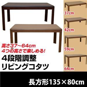 4段階高さ調整リビングこたつテーブル 【長方形/135cm×80cm】 木製(天然木) 本体 継ぎ足/薄型ヒーター ブラウン