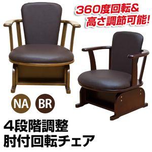 4段階調節肘付き回転チェア 【1脚】 合成皮革/木製 ブラウン