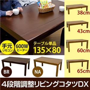 4段階調整リビングこたつテーブルDX 長方形 幅135cm×奥行80cm 木製 本体 無段階温度調節可 ナチュラル