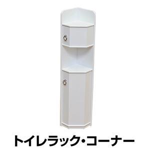 トイレコーナーラック WH (B)TR-2008WH(1.3)トイレコーナーラック ホワイト