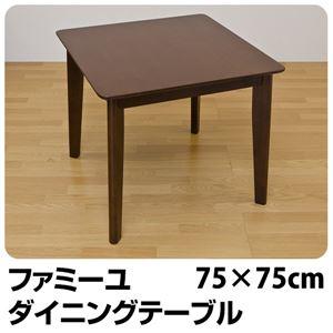 ダイニングテーブル/リビングテーブル【幅75cm/正方形】 ダークブラウン 木製 『ファミーユ』