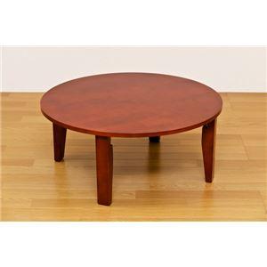 NEWラウンドテーブル/折りたたみローテーブル 【丸型 直径90cm】 ブラウン 木製 木目調 【完成品】