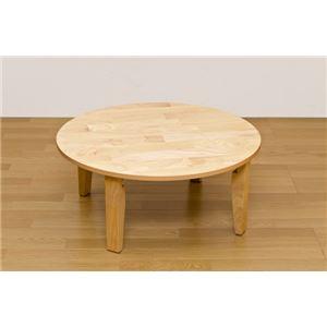 NEWラウンドテーブル/折りたたみローテーブル 【丸型 直径90cm】 ナチュラル 木製 木目調 【完成品】