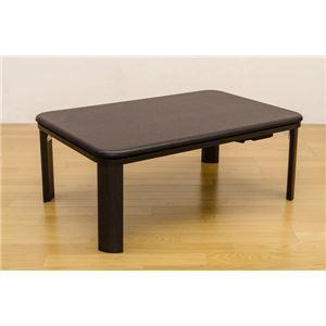 フラットヒーターこたつテーブル/折りたたみこたつ 本体 【長方形 90cm×60cm】 ブラウン 折れ脚 ヒーター着脱可
