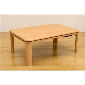 フラットヒーターこたつテーブル/折りたたみこたつ 本体 【長方形 90cm×60cm】 ナチュラル 折れ脚 ヒーター着脱可