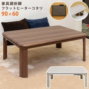 フラットヒーターこたつテーブル/折りたたみこたつ 本体 【長方形 90cm×60cm】 ホワイト(白) 折れ脚 ヒーター着脱可