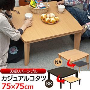 カジュアルこたつテーブル 本体 【正方形 75cm×75cm】 ブラウン リバーシブル天板 テーパー加工脚