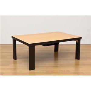 折りたたみカジュアルこたつテーブル 本体 【長方形/90cm×60cm】 ブラウン 木製 リバーシブル天板 折れ脚
