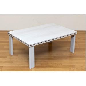 折りたたみカジュアルこたつテーブル 本体 【長方形/90cm×60cm】 ホワイト(白) 木製 リバーシブル天板 折れ脚