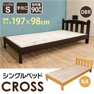 【離島発送不可】【時間指定不可】HSW-11NA(6.7)CROSS シングルベッド NA