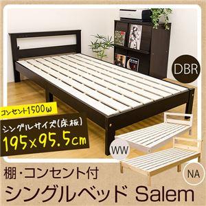 MF-01NA(4.2)Salem 棚・コンセント付きベッド NA