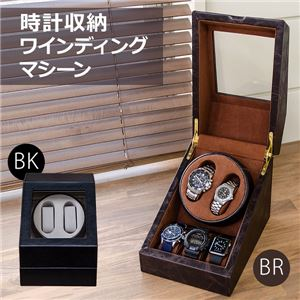 OY-01BK(0.7)時計収納 ワインディングマシーン BK 【1台】