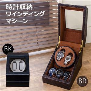 OY-01BR(0.7)時計収納 ワインディングマシーン BR 【1台】