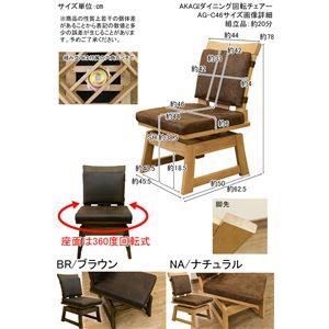 ダイニングチェア/回転椅子 【1脚】 ナチュラル 『AKAGI』 座面:合成皮革(合皮) 木製脚 背もたれクッション脱着可
