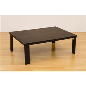 折りたたみフラットヒーターこたつテーブル 本体 【長方形/105cm×75cm】 ブラウン リバーシブル天板 木目調
