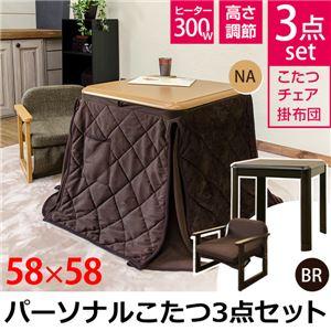 パーソナルこたつテーブル・掛け布団・椅子 【3点セット】 ブラウン 本体:幅58cm 高さ3段階調節可