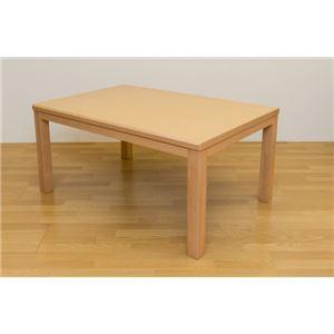 ダイニングこたつテーブル 本体 【長方形/135cm×90cm】 ナチュラル 高さ67cm 木目調