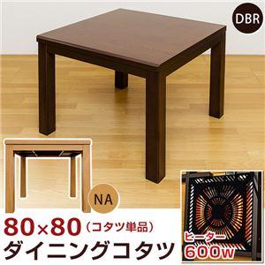 ダイニングこたつテーブル 本体 【正方形/80cm×80cm】 ダークブラウン 高さ67cm 木目調