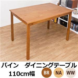 パイン材ダイニングテーブル/リビングテーブル 【長方形/ブラウン】 幅110cm 木製 カントリーテイスト 木目調