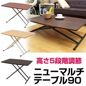 ニューマルチテーブル/リフティングテーブル 【幅90cm】 ナチュラル 5段階高さ調節可 省スペース収納