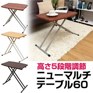 ニューマルチテーブル/リフティングテーブル 【幅60cm】 ナチュラル 5段階高さ調節可 省スペース収納