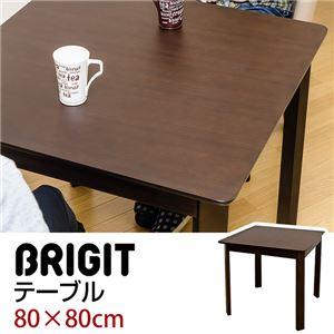 ダイニングテーブル/リビングテーブル 【正方形 幅80cm×奥行80cm】 ダークブラウン 『BRIGIT』