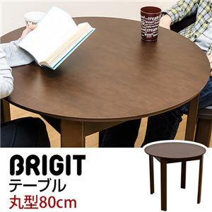 ダイニングテーブル/リビングテーブル 【円形 直径80cm】 ダークブラウン 『BRIGIT』