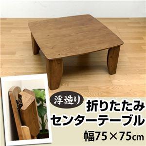 浮造りセンターテーブル/折りたたみローテーブル 【正方形 幅75cm】 木製 パイン材 木目調 【完成品】