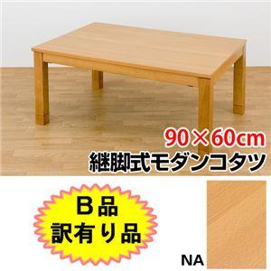 【B品訳有り品】 継ぎ足式モダンこたつテーブル 本体 【長方形 幅90cm】 ナチュラル