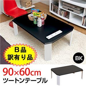 【B品訳有り品】 ツートンテーブル/折りたたみテーブル 【幅90cm】 ブラック 長方形 【完成品】