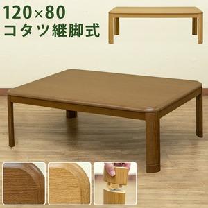 継ぎ脚式こたつテーブル 本体 【長方形 120cm×80cm】 ブラウン 木製 本体 高さ調節可 継ぎ足 収納ボックス付き
