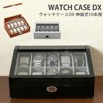 伸縮式 腕時計ケース 【ブラック 10本用】 幅33cm 木製 アクリル プラスチック 鍵×1本付き 『ウォッチケースDX』