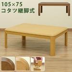 シンプル 継ぎ脚式こたつテーブル 本体 【ナチュラル】 105cm×75cm 長方形 木製脚付き 電源コード収納可 天板固定可