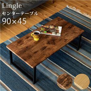 Lingleセンターテーブル ブラウン(BR)