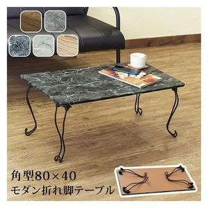 モダン折れ脚テーブル角型 MWH(マーブルホワイト)