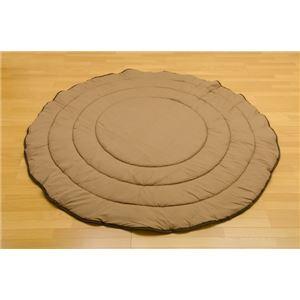 綿入りこたつ布団丸型100cm ブラウン(BR)
