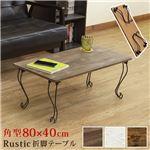 Rustic 折れ脚テーブル 角型 80×40cm アンティークブラウン (ABR)