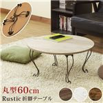 Rustic 折れ脚テーブル 丸型 60cm幅 アンティークホワイト(AWH)